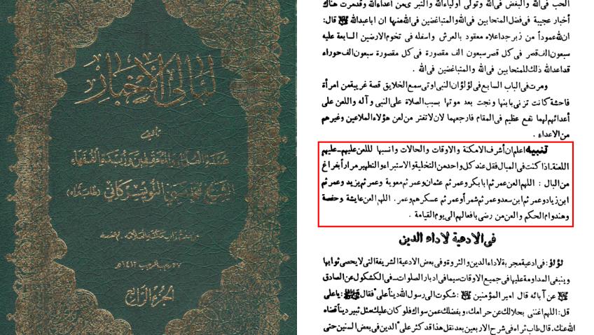 laali-al-akhbar